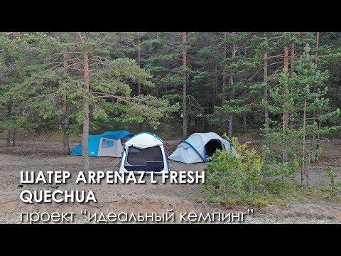 Шатер Arpenaz L fresh Quechua: проект Идеальный кемпинг