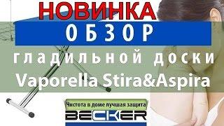 BECKER БЫТОВАЯ ТЕХНИКА - Обзор гладильной доски Polti Vaporella Stira & Aspira TOP от Becker