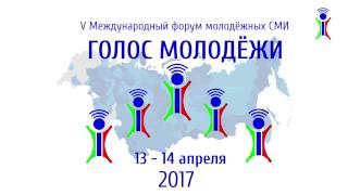 V Международный форум молодежных СМИ 'Голос Молодежи'