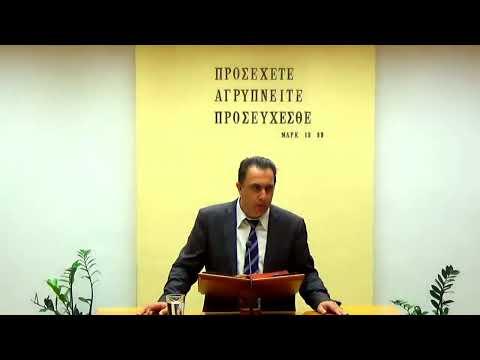 14.08.2019 - Α΄ Πετρου Κεφ 5:5-14 - Τάσος Ορφανουδάκης
