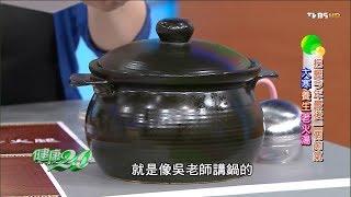 養生長壽的秘密「煲湯」煮愈久愈營養?飯前還是飯後喝好?健康2.0(完整版)