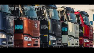 Китайские грузовики FAW  sonikauto  г. Хабаровск