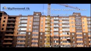Винница видео Набережный Квартал(На нашем сайте http://myremont.com.ua вы можете заказать все виды ремонтно-отделочных работ: сантехнические, электром..., 2015-06-15T13:47:31.000Z)
