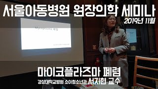Mycoplasma(마이코플라즈마) 폐렴/ 서지현 교수…