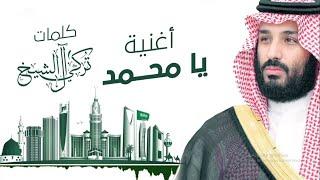 راشد الماجد - يا محمد