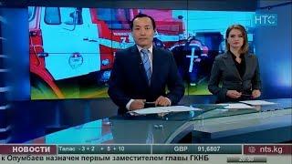 #Новости / 19.10.18 / НТС / Вечерний выпуск - 20.30 / #Кыргызстан