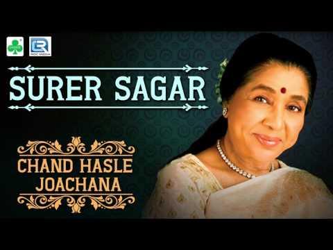 বাংলা রোমান্টিক গানের   Surer সাগর   সুরের সাগর   বাংলা Gaan থেকে   আশা ভোঁসলে   চয়েস আন্তর্জাতিক thumbnail