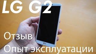 LG G2 Отзыв / Опыт эксплуатации / Впечатления от использования (Не обзор)