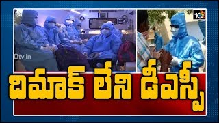 దిమాక్ లేని డీఎస్పీ | People Fires on Kothagudem DSP Over Corona Negligence | 10TV News