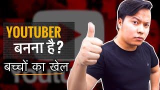 Secret Tips to Become A YouTuber [Sharing My 5 Years Experience] | #TechGyan EP3