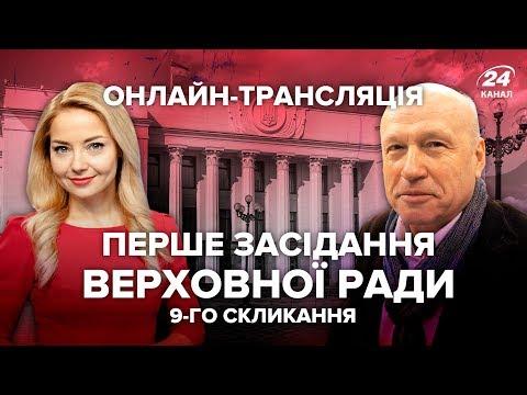LIVE-марафон | Перше пленарне засідання Верховної Ради IX скликання