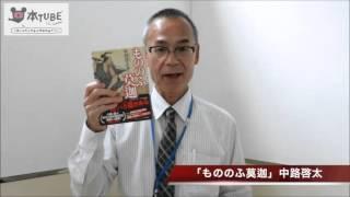 【本TUBE:読書チャンネル】 文藝春秋オール讀物『2015年本屋が選ぶ時代小説大賞』発表!