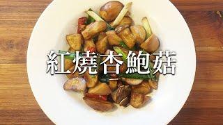 一招半式闖江湖,只要學會紅燒,就可以讓你做出各式各樣的中式料理,也...