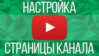 Как настроить страницу канала YouTube