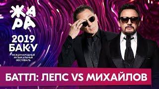 ЖАРА В БАКУ 2019 /// ГРИГОРИЙ ЛЕПС VS. СТАС МИХАЙЛОВ