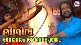 ഒന്നാനാം അമ്പെടുത്ത്  Onnanam Ambeduthu MidhilaAlbum Sreerama Song Malayalam  Hindu DevotionalSongs
