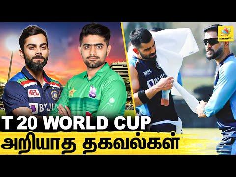 T 20 உலக கோப்பையில் ஜெயித்தால் இவ்வளோ கோடி பரிசு தொகையா ? IND vs PAK | T20 World cup | Dhoni, Virat