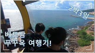 [여행]베트남 푸꾸옥 여행 2박 3일 여행기!