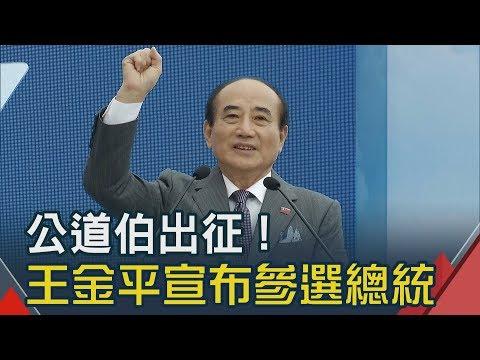 王金平參選總統宣言 竟點名蘋果.特斯拉!?