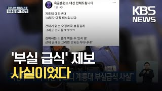 """계룡대 '부실급식' 사실로 확인...국방부 """"…"""