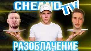 CheAnD TV и Влад Белый! АФЕРА НА 15 МЛН РУБЛЕЙ ИЛИ 5 МЛН ГРИВЕН! СХЕМА! РАЗОБЛАЧЕНИЕ!
