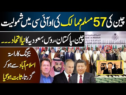 China Join 57 Countries Organisation of Islamic Cooperation In Saudi Arabia    Pakistan Victory   