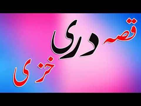 Pashto New Songs 2017|Qessa Dree Khazy Waheed Gul pashto new songs
