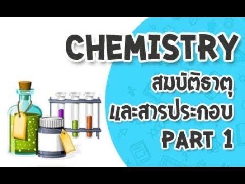 เคมี ตอน สมบัติของธาตุและสารประกอบ ตอน 1