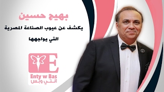 خاص بالفيديو.. بهيج حسين: هذه الصعوبات تواجه مصممى الأزياء بمصر