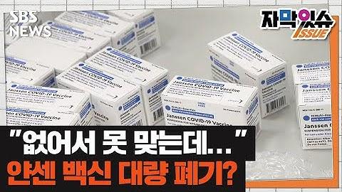 """""""없어서 못 맞는데""""…미국, 얀센 백신 수백만 회 분량 폐기 위기 (자막있슈) / SBS"""