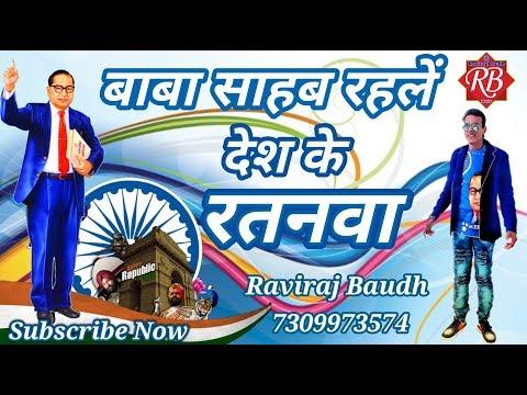 """6 December Songs. Baba Sahab Rahale Desh Ke Ratnwa """"Raviraj Baudh"""""""