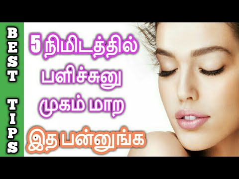 How to get white skin at home in Tamil | Skin whitening | Fair skin in 1 week