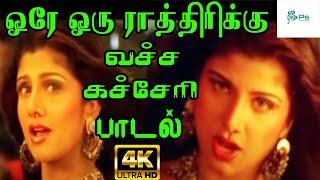 ஒரே ஒரு ராத்திரிக்கு || Ore Oru Raathirikku| |Sarathkumar,Nikita Thukral,H D Video Song