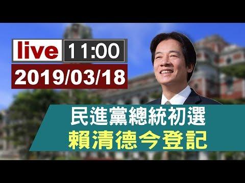 【完整公開】民進黨2020總統初選 賴清德領表登記