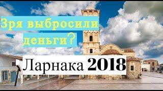 видео Туры в Ларнаку (Кипр) с вылетом из Москвы недорого