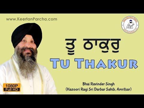 Tu Thakur Tum Peh Ardas | Bhai Ravinder Singh | Darbar Sahib | Gurbani Kirtan | Full HD Video