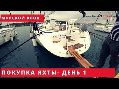 """Купить яхту в Хорватии: день 1. Яхта """"ТЕО"""" за 89000 евро."""