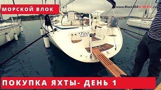 Купить яхту в Хорватии: день 1. Яхта 'ТЕО' за 89000 евро.