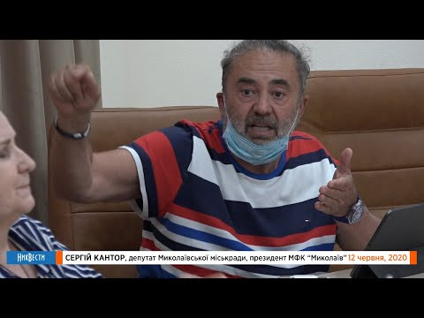 НикВести: Кантор выступил в защиту МФК