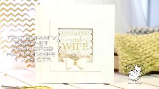 20 Свадебный альбом, про бумагу расчет размеров