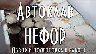 🥄 Автоклав НЕФОР. Обзор и подготовка к работе. ✰ Autoclave NEFOR. Overview and preparation for work