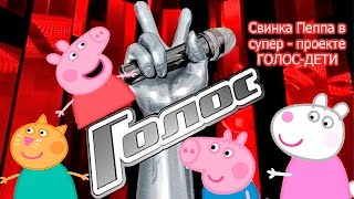 Свинка Пеппа поет в проекте голос 2016!The voice kids Peppa pig