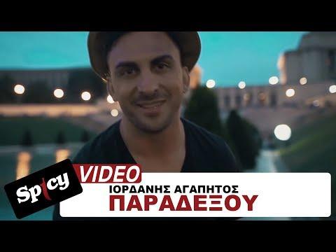 Ιορδάνης Αγαπητός - Παραδέξου | Iordanis Agapitos - Paradexou - Official Video Clip