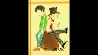 吉田山田 「OK」歌詞×コード  word+chord