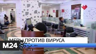 """""""Москва и мир"""": резкое похолодание и меры против вируса - Москва 24"""