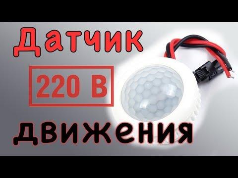 Датчик движения на 220 вольт для включения света. Настройка времени горения, установка (DIY № 005)