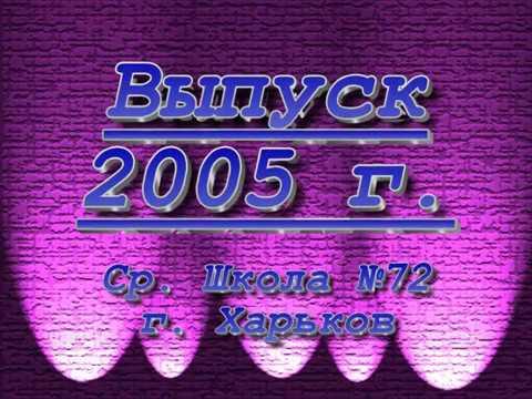Выпускной 2005