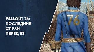 Дата выхода Fallout 76? | Новости Fallout #29