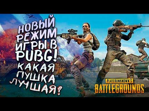 НОВЫЙ РЕЖИМ В PUBG! - ДАВАЙ ОЦЕНИМ? - Battlegrounds