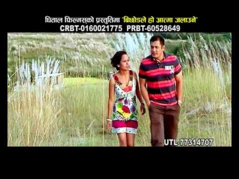 Bichodle Ho Aatma Jalaune   Dhital Films